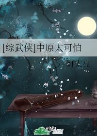 [综武侠]中原太可怕